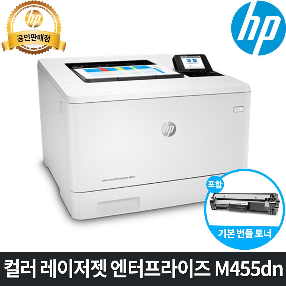 [HP] 컬러 레이저젯 엔터프라이즈 M455dn