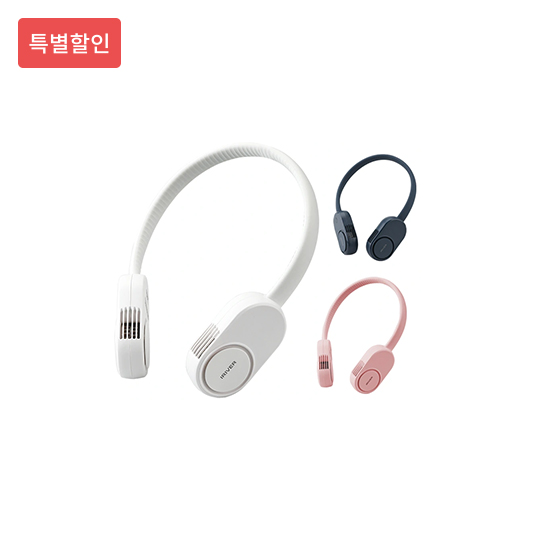 [아이리버] 플렉시블 넥밴드 휴대용 선풍기 DF-006 [화이트]