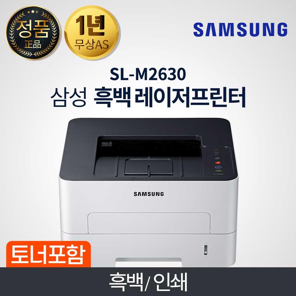 [삼성전자] 흑백 레이저 프린터 SL-M2630 (기본토너)