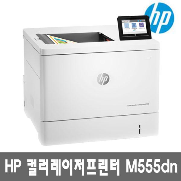 [HP] 컬러 레이저젯 엔터프라이즈 M555dn