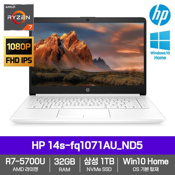 [HP] 노트북 14형 14s-fq1071AU_ND5 [R7-5700U/RAM 32GB/NVMe 1TB/내장그래픽/Win 10 Home]