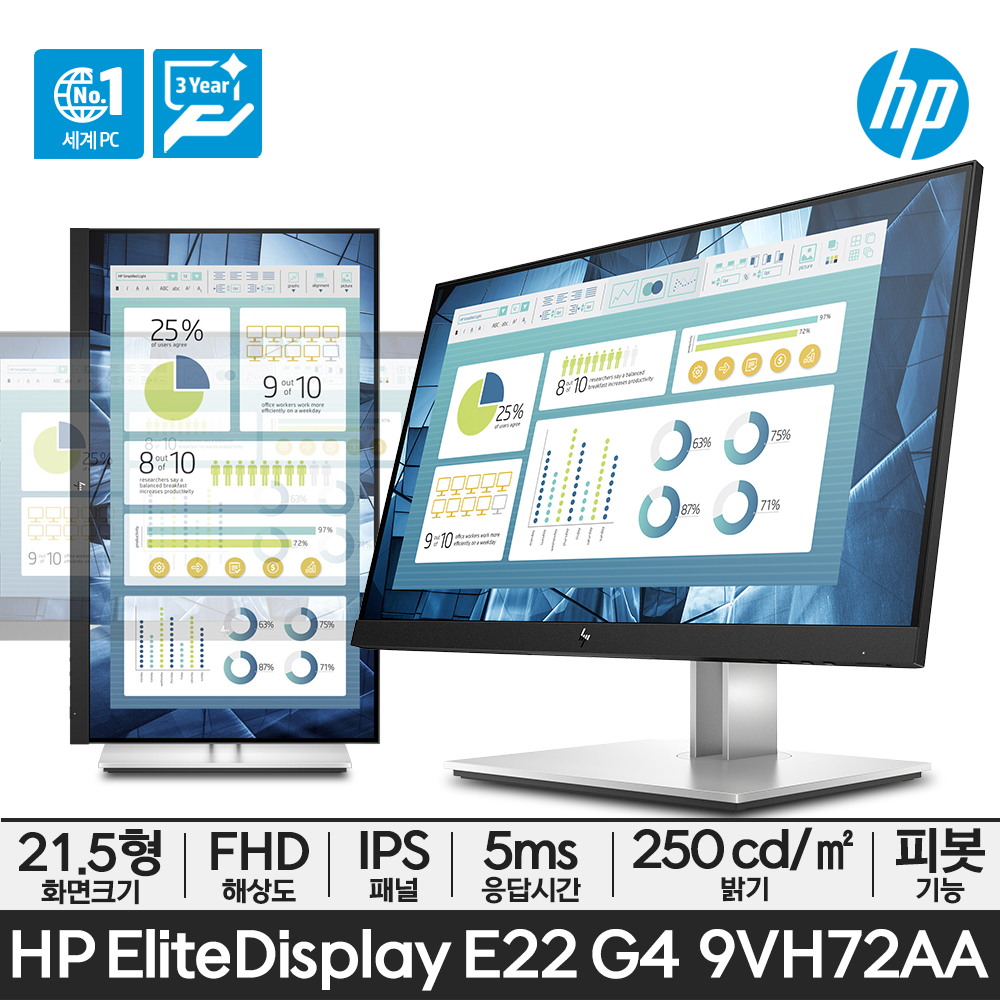 [HP] 엘리트모니터 E22 G4 9VH72AA