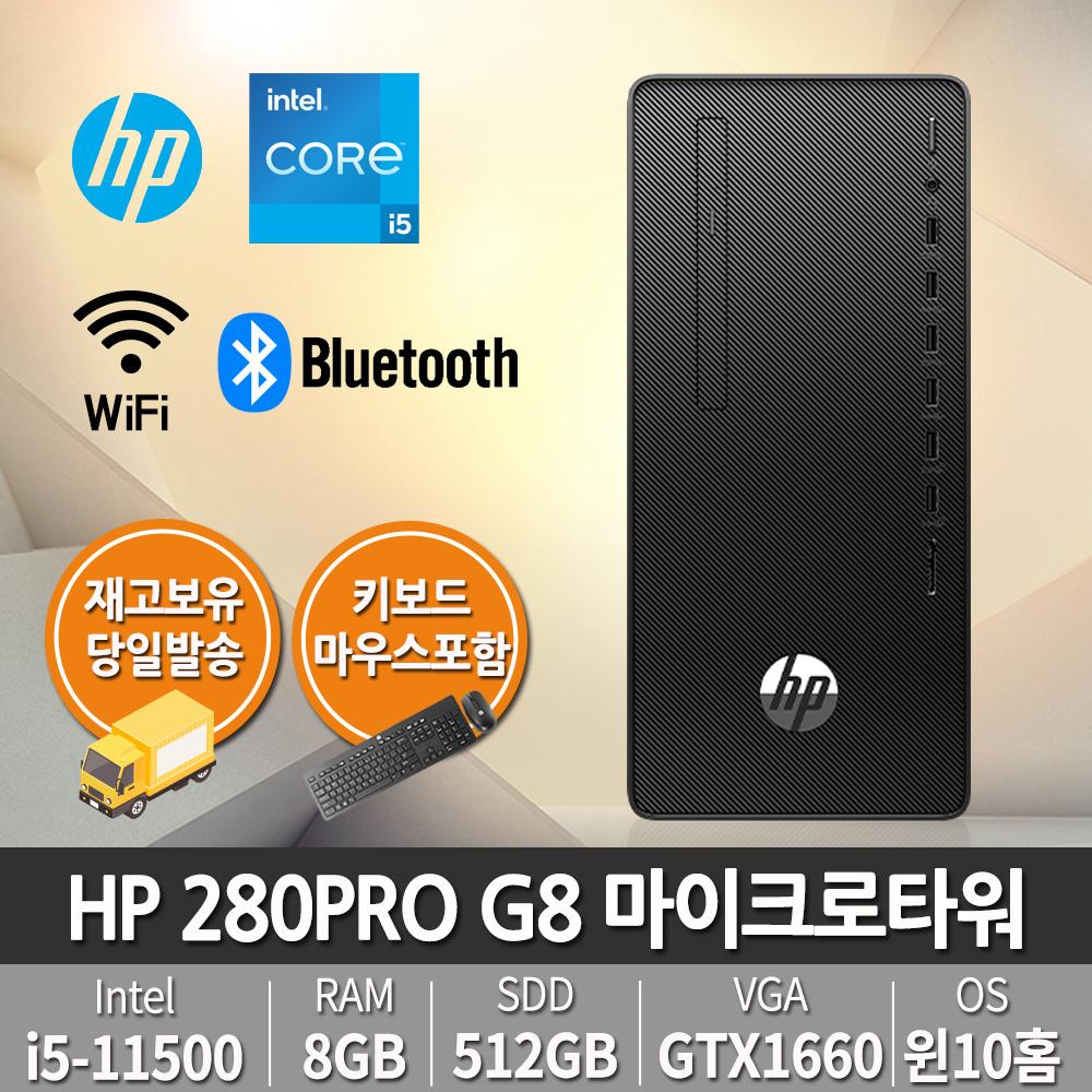 [HP] 280 Pro G8 MT 455P7PA i5-11500 (8GB / 512GB / GTX1660 / Win10Home) [기본제품]