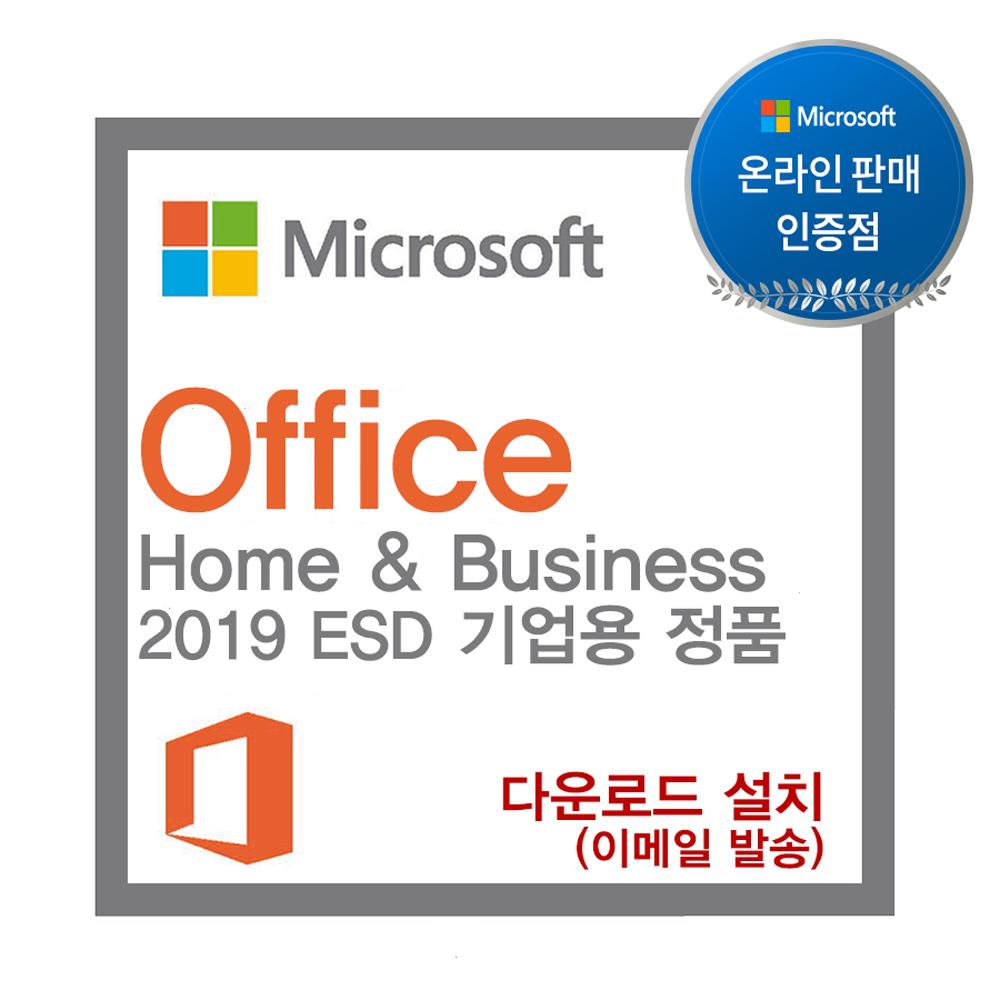 [마이크로소프트] Office 2019 Home & Business ESD 메일발송