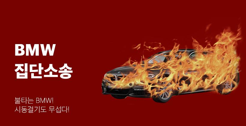 BMW 집단소송