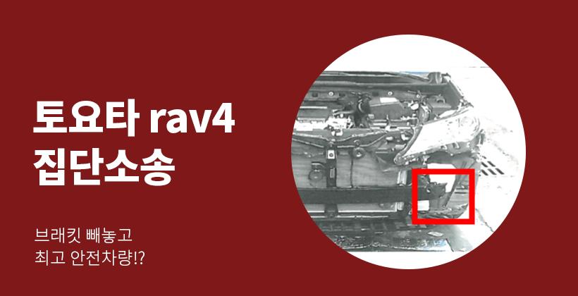 토요타  rav4 집단소송