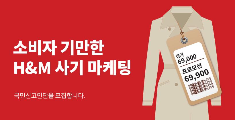 소비자 기만한 H&M  사기 마케팅