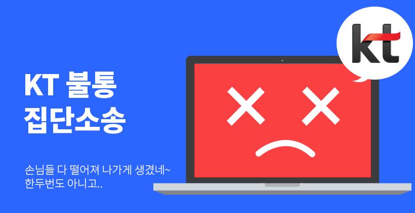 KT 인터넷 장애 피해 상인 집단소송