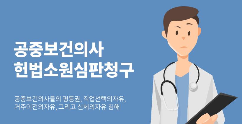 공중보건의사 헌법소원심판청구