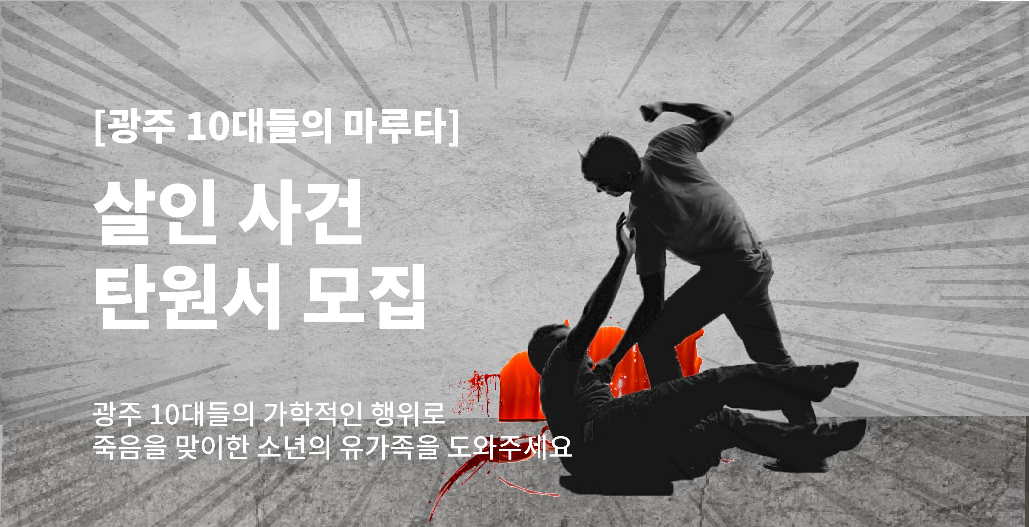 광주 10대들의 마루타 살인 사건 탄원서 모집