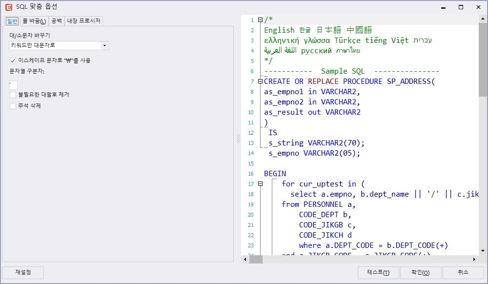 SQL맞춤 옵션
