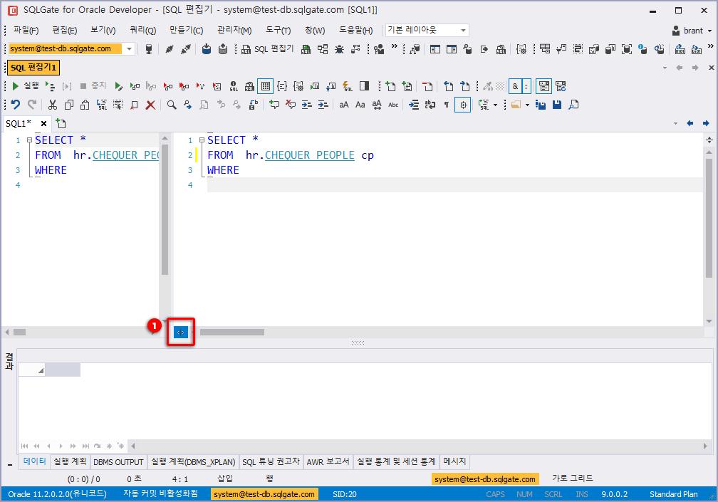 SQL편집기 창을 두개로 보기 좌우로 분할