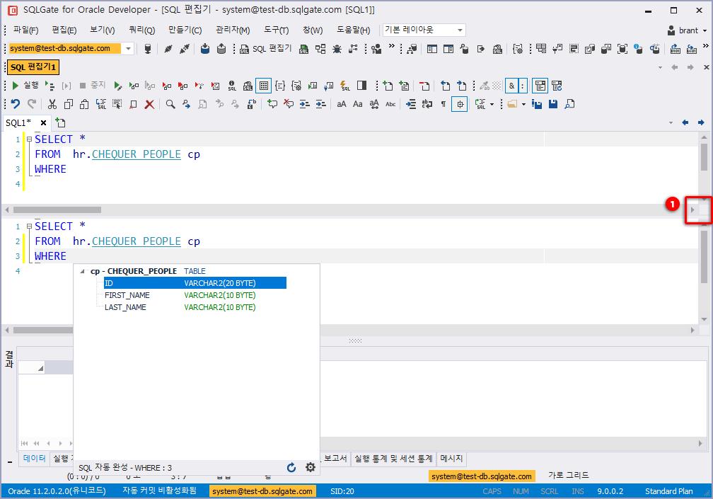 SQL편집기 창을 두개로 보기 위아래로 분할