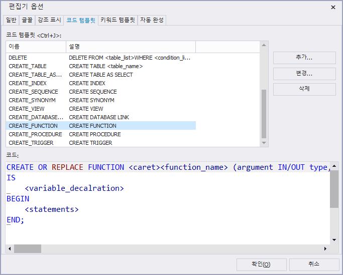 SQL 에디터에서 코드 템플릿 사용자화 하기