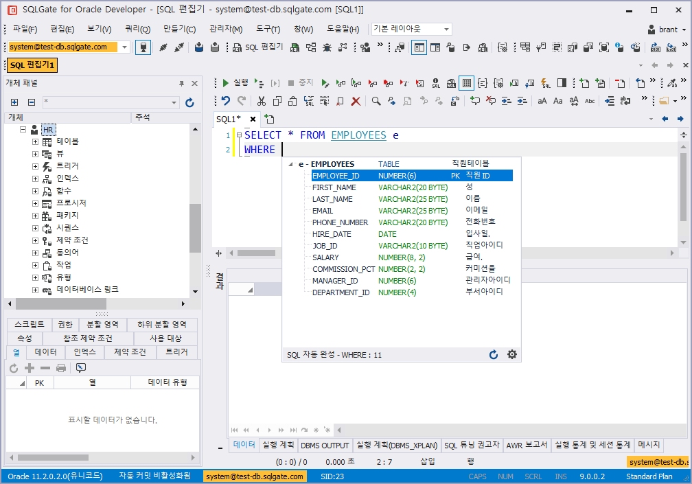 SQL 에디터에서 컬럼 자동완성