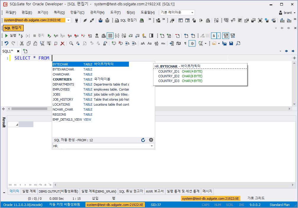 SQL 에디터에서 테이블 자동완성