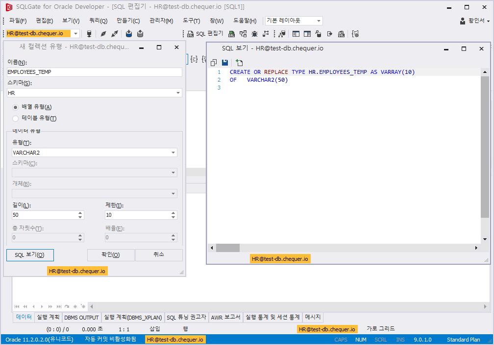 컬렉션 유형 만들기 생성된 SQL 확인