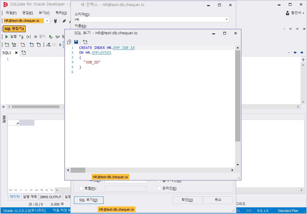 인덱스 만들기 생성된 SQL 확인