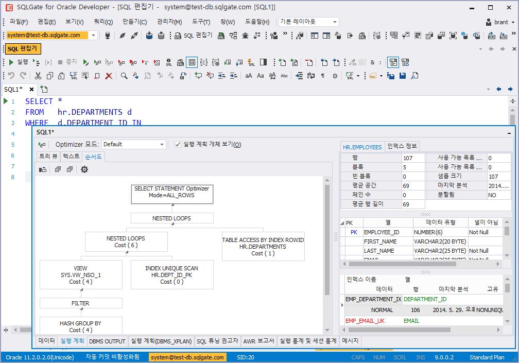 SQL 실행계획 플로우 차트로 보기