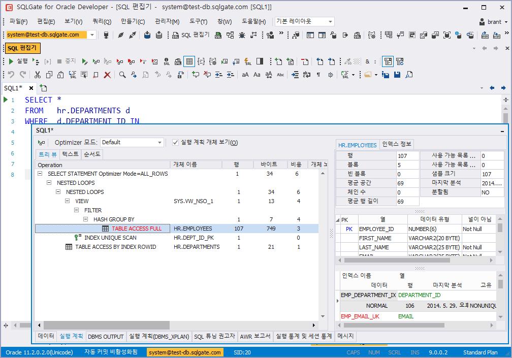 SQL 실행 계획을 실행하고 인덱스 확인하기