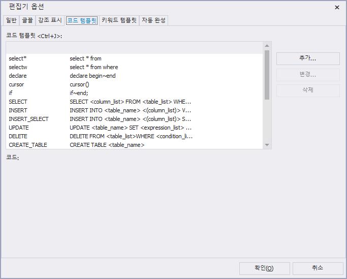 쿼리 편집기 옵션_코드 템플릿