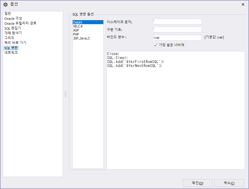 옵션_SQL 변환