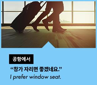 상황별 여행영어