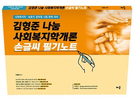2018 김형준 나눔 사회복지학개론 손글씨 필기노트