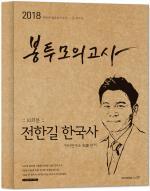 2018 전한길 한국사 봉투모의고사