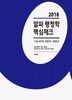 2018 알파행정학 핵심체크
