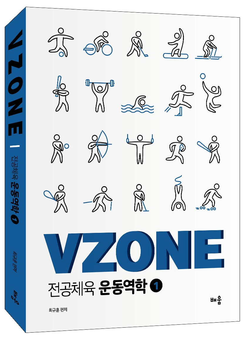 VZONE 전공체육 운동역학 1
