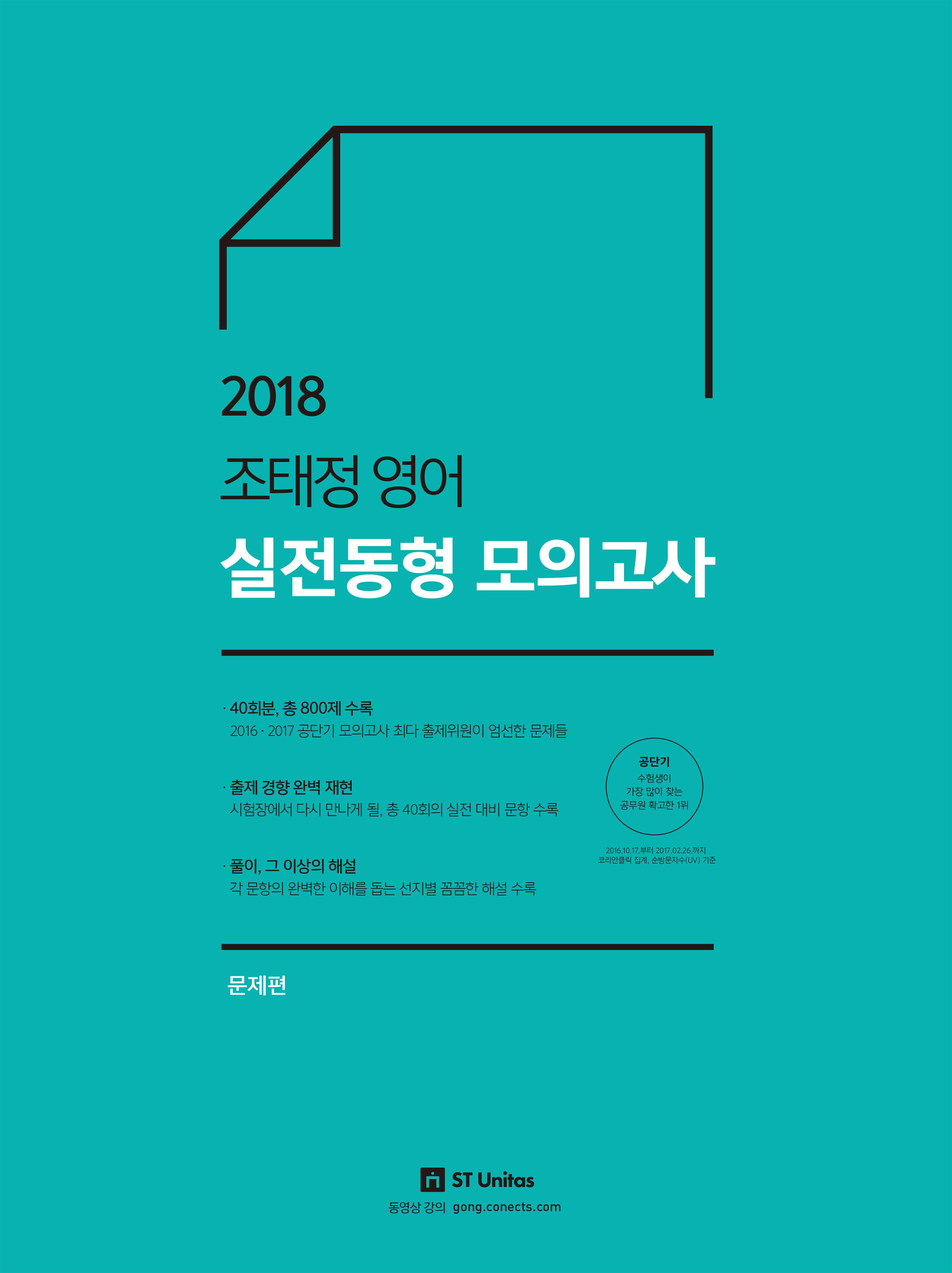 2018 조태정 영어 실전동형 모의고사