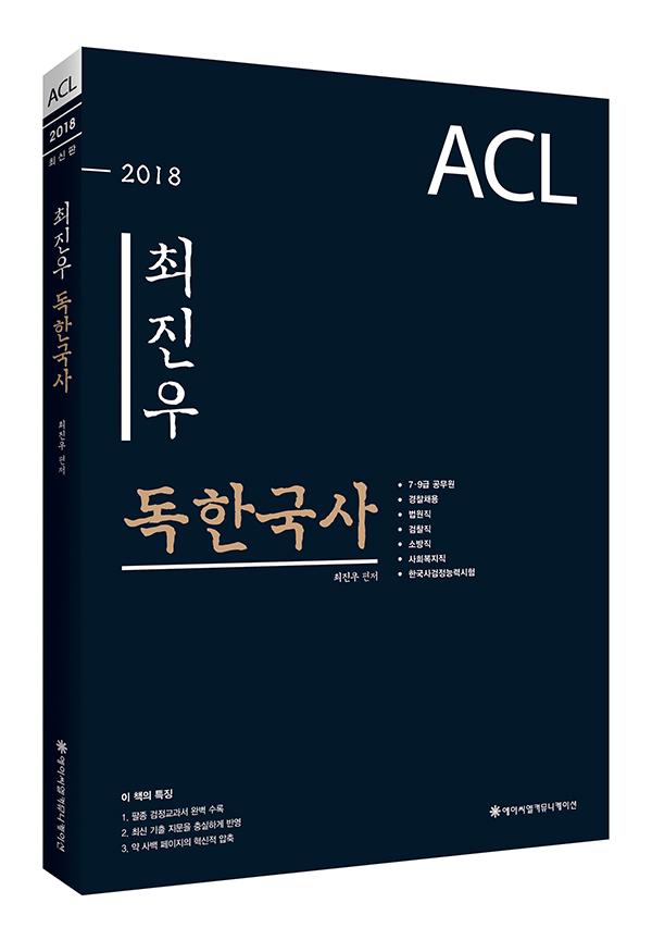 2018 ACL 최진우 독한국사