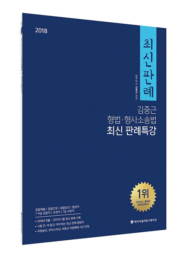 2018 ACL 김중근 형법 · 형사소송법 최신 판례특강