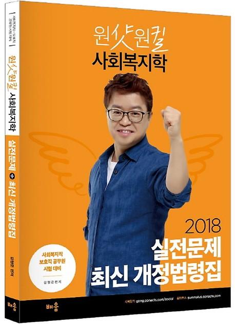 2018 김형준 원샷원킬 사회복지학 실전문제+최신 개정법령집
