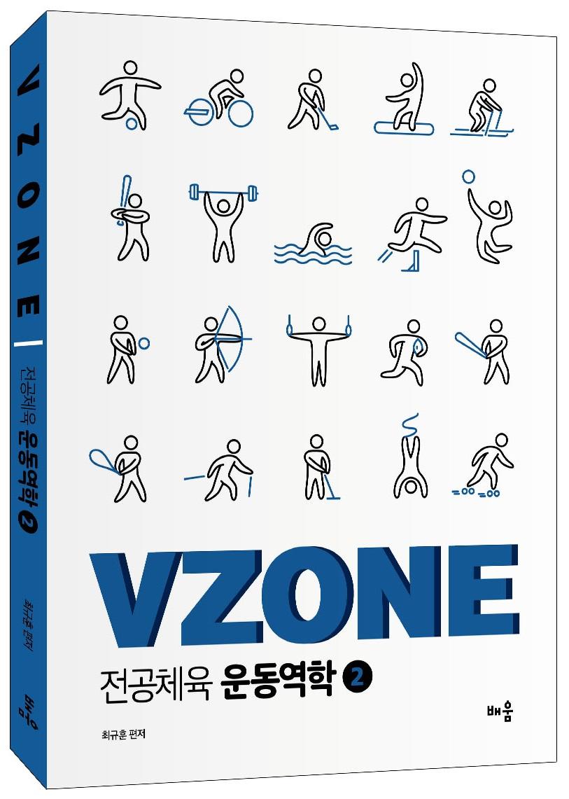 VZONE 전공체육 운동역학 2
