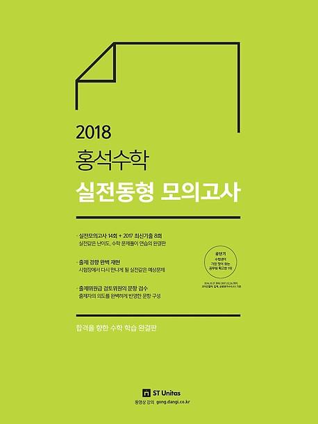 2018 장홍석 홍석수학 실전동형모의고사