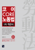 [노무사단기] 코어 CORE 노동법2 (1차 객관식)