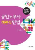 [노무사단기] 2018 공인노무사 객관식 민법 (12판)