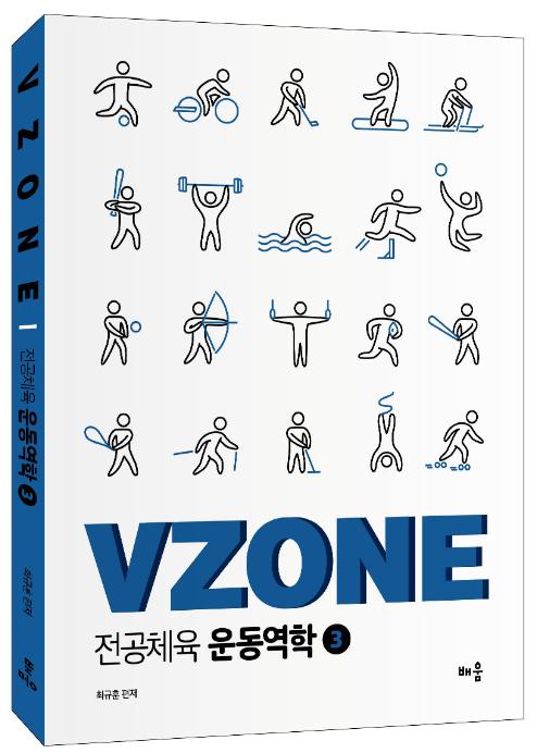 VZONE 전공체육 운동역학 3