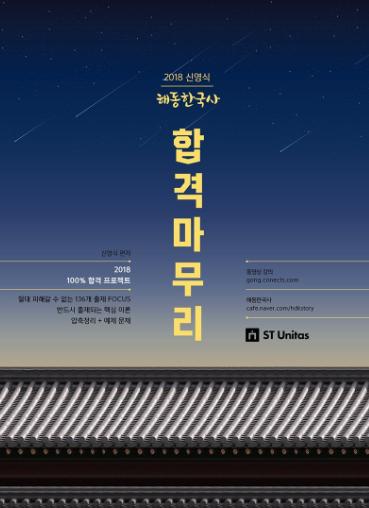 2018 신영식 해동한국사 합격 마무리