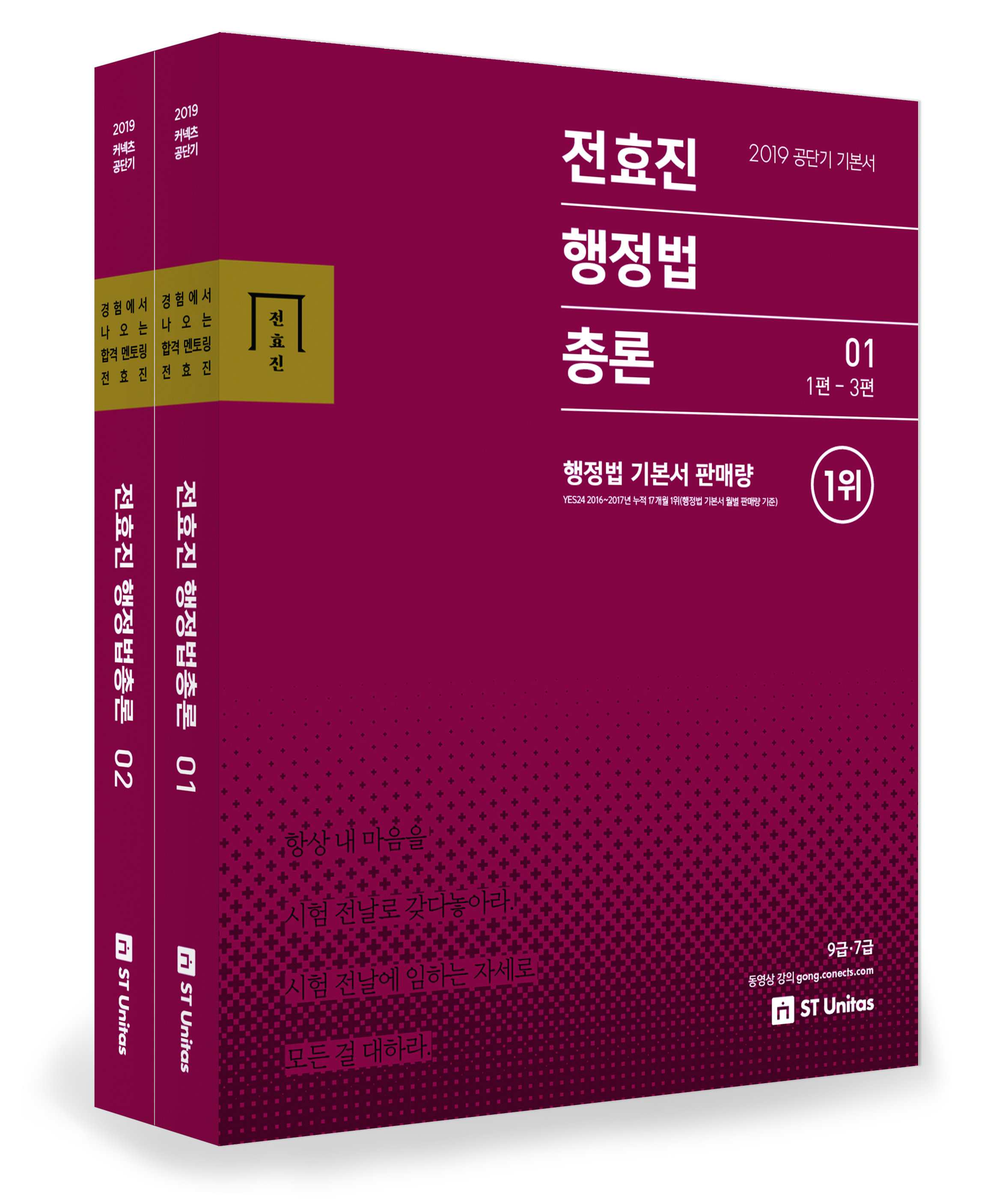 2019 전효진 행정법 총론