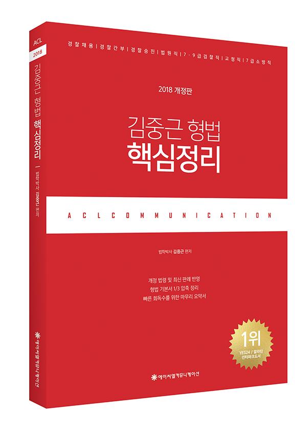 2018 ACL 김중근 형법 핵심정리 (2판 2쇄)