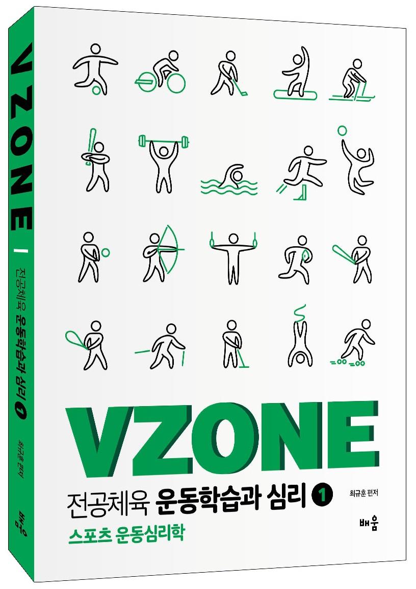 VZONE 전공체육 운동학습과 심리 1