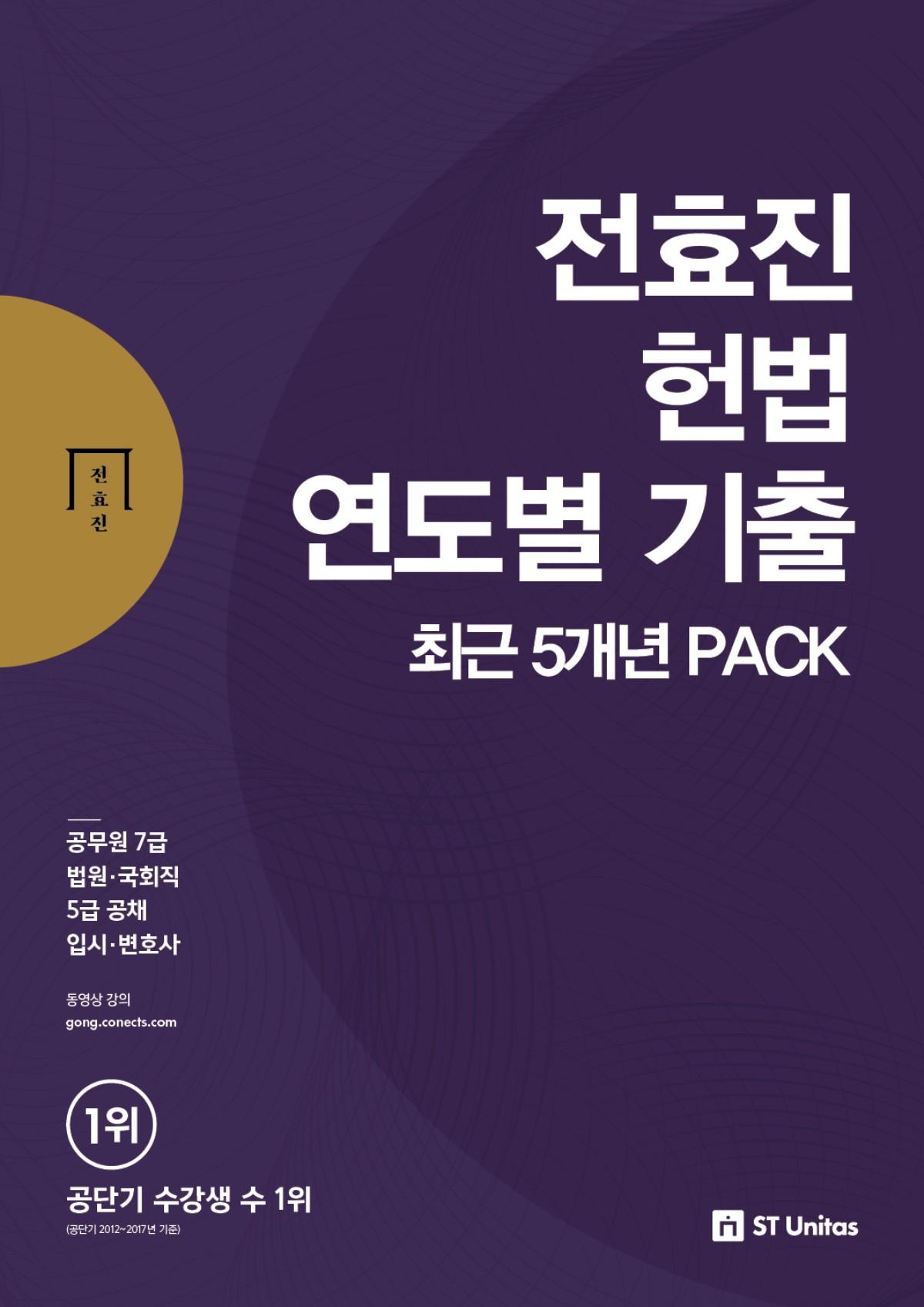 2018 전효진 헌법 연도별 기출-최근 5개년 pack