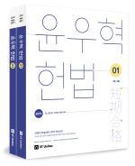 2019 윤우혁 헌법(전2권)