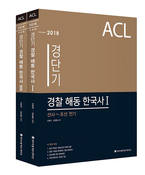 2018 ACL 경단기 경찰 해동 한국사