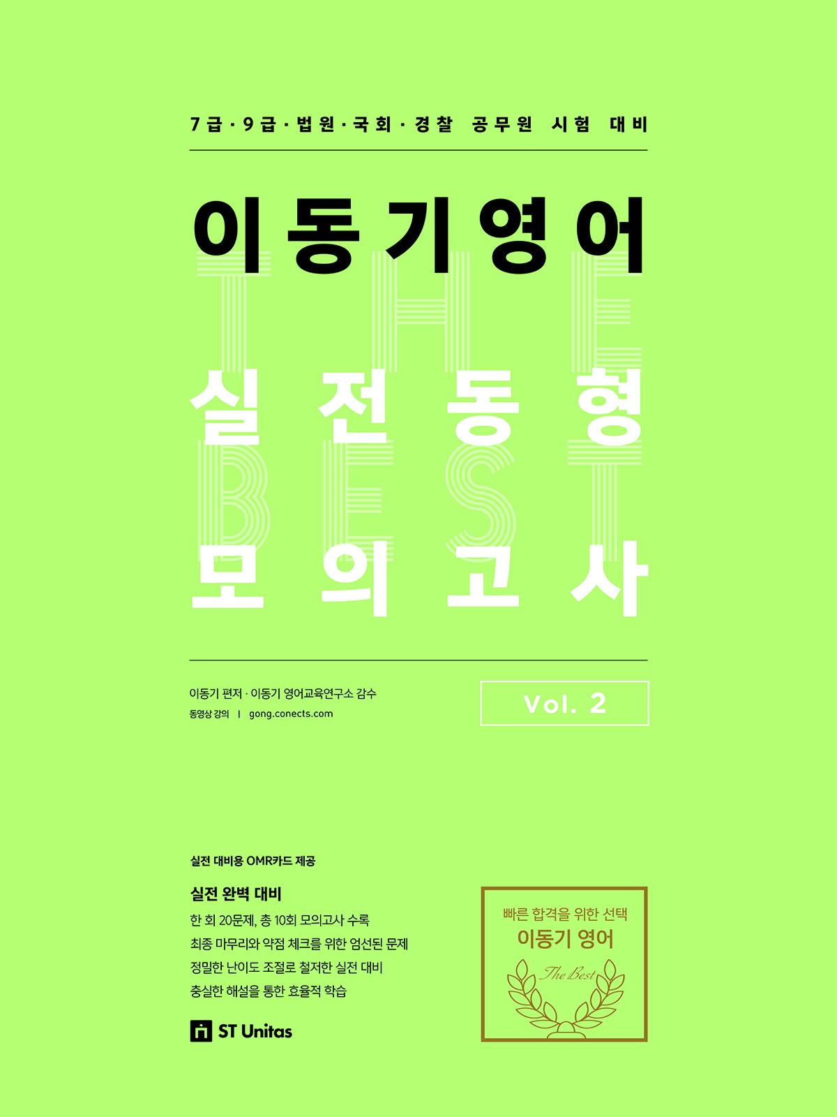 2018 이동기 영어 실전동형 모의고사 vol.2