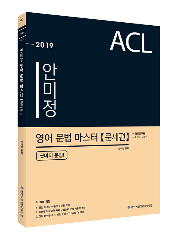 2019 ACL 안미정 영어 문법 마스터[문제편]-굿바이 문법!