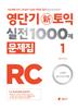 [숨마투스] 영단기 신토익 실전 1000제 RC 문제집 1